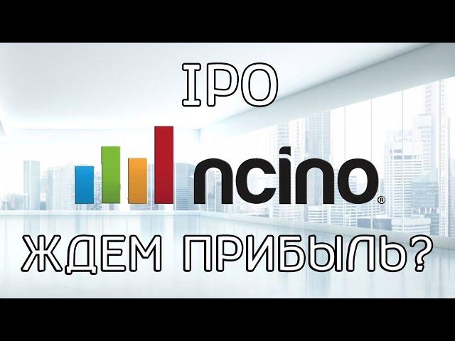 IPO nCino - Ждем прибыль? (участие в ipo)