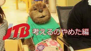 JTB USAが送る2011年春のキャンペーンCM。 http://www.jtbusa.com/ 日本...
