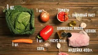 ЛЕНИВЫЕ ГОЛУБЦЫ | Рецепт приготовления Kenwood Cooking Chef