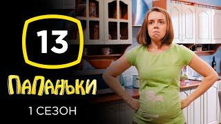 Сериал Папаньки Серия 13 КОМЕДИЯ