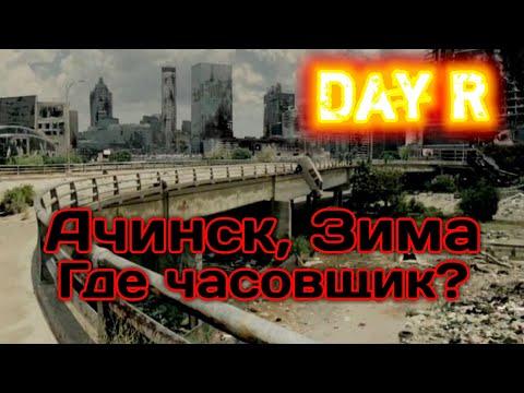 АЧИНСК, ЧАСОВЩИК И ЗИМА – Day R V.1.626 (ПРОХОЖДЕНИЕ В СВЕРХТЯЖЕЛОМ РЕЖИМЕ)