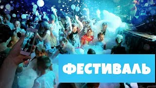 Фестиваль, пенная дискотека и фаер-шоу!!!!