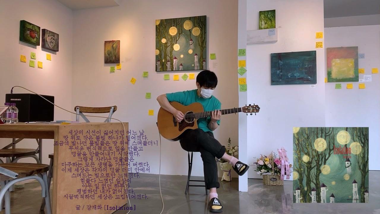 isolation - 김동인 (봄스테이갤러리)