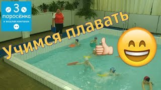 Савва в бассейне. Первый урок плавания.  Sawa in the pool. First lesson in swimming