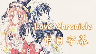 Love Chronicle 作詞:myco 作曲:田辺晉太郎編曲:本田優一郎・辺見鑑...