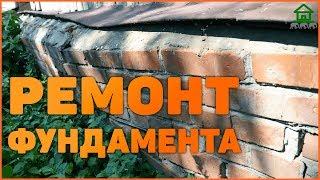 Реконструкция дома - ремонт фундамента, замена сгнивших венцов.