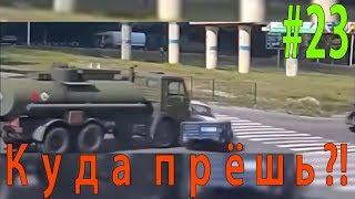 Дорожные аварии #23 — Куда прёшь ?!  — KudaPresh.com