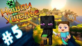 Minecraft LP - Волшебные похождения - Часть 5 - Нашли ущелье(Всем привет, добро пожаловать в цикл Let's play