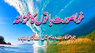 Urdu Quotes | Aqwal e Zareen | Quotes | Part 10