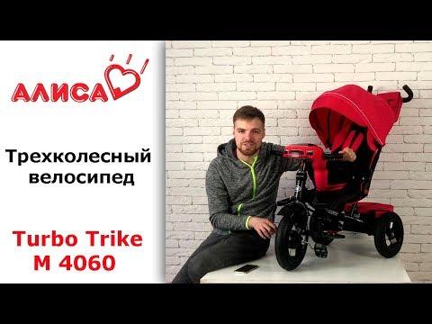 Трехколесный велосипед Turbo Trike M 4060 - видео обзор.