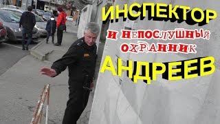 'Инспектор Андреев и непослушный сторож ! Блогер подкрался не заметно !'