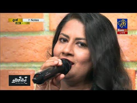 Wana Siupawun | Madani Malwattage | 7 NOTES | Siyatha TV | 19 - 10 - 2019