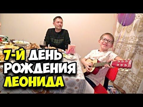 7-й День рождения Леонида || Что подарить на день рождения || Идеи и предложения от любителей 2020