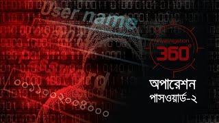 অপারেশন পাসওয়ার্ড-২   Investigation 360 Degree   EP 89