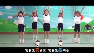 Publication Date: 2019-10-03 | Video Title: 電商聯小學健康操 (五人示範)