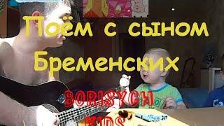 Папа поет с маленьким сыном песню из Бременских музыкантов.