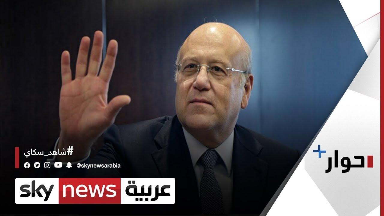 ما هي خيارات النجاح والفشل للحكومة اللبنانية الجديدة؟ | #حوار_بلس