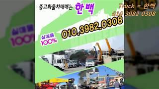 구미 김천 문경 안동 제천 단양 상주 화물차매매 트럭 …