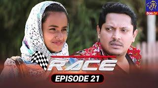 Race - රේස්   Episode 21   30 - 08 - 2021   Siyatha TV Thumbnail