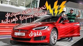 تسلا تتحدى اقوى سيارات معدلة - فلوق 12