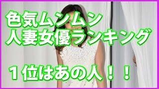 サイト「日刊大衆」に、 『人気人妻女優「色香ムンムン」ランキングBEST...