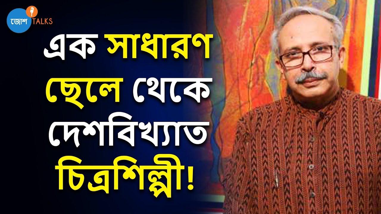 Hard Workআর Passion দিয়ে Life-এ সাফল্য এনেছি এভাবে   Anandomoy Banerjee   Josh Talks Bangla