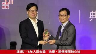 32家企業出席領獎 第八屆台灣服務業大評鑑來啦!