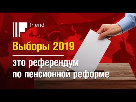 Выборы 2019 —