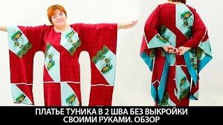 Обзор готового платья туники в 2 шва без выкройки Легкое летнее платье из шелка сшитое своими руками