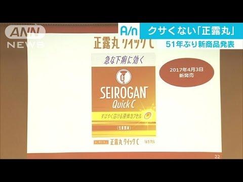 クサくない・・・「正露丸」51年ぶりの新製品が登場(17/03/15)