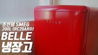 BELLE 레트로 냉장고 (RC20ARD / 200L …