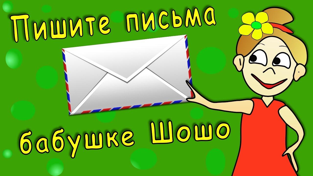 написать письмо на английском бабушке