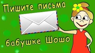 Напиши письмо бабушке Шошо + моя страница вконтакте =)