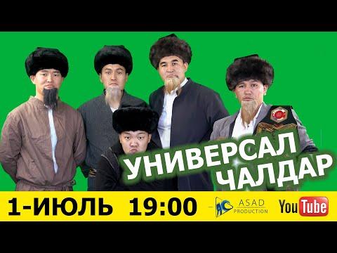 УНИВЕРСАЛ ЧАЛДАРЫ ЖАНЫ  СКЕТЧ ШОУ  1 ИЮЛЬ 19 00