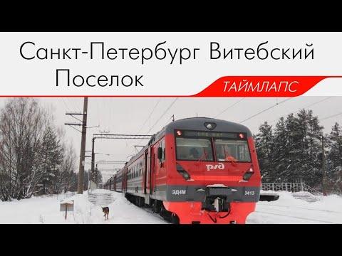 """Железнодорожный таймлапс по маршруту """"Санкт-Петербург (Витебский вокзал) - Посёлок"""""""