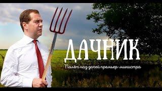 Дача Медведева размером «в три Кремля», за 6-метровым забором