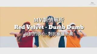 【MV劇情解析】Red Velvet - Dumb Dumb 反抗的決心: 對抗極權主義
