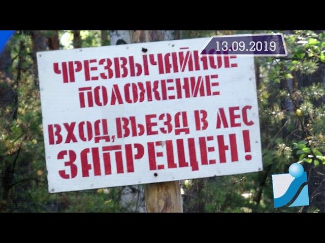 Новостная лента Телеканала Интекс 13.09.19.
