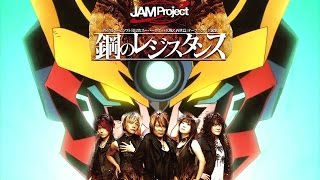 Jam Project Hagane No Resistance 鋼のレジスタンス Remastered