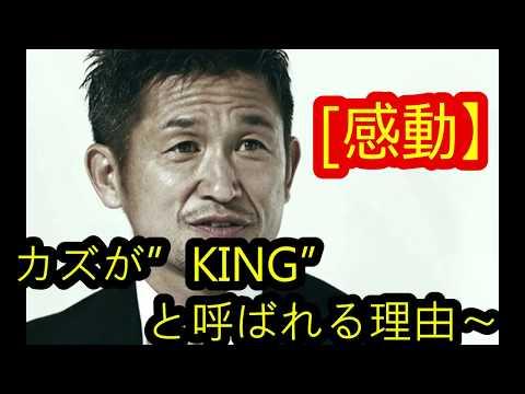 """◎感動「カズが""""KING"""" と呼ばれる理由〜」"""