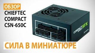 Обзор блока питания CHIEFTEC COMPACT CSN-650C: Сила в миниатюре