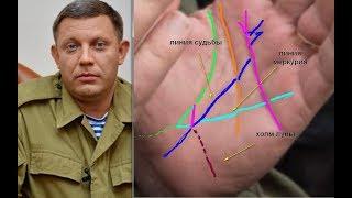 Александр Захарченко. Причины смерти. Анализ рук.