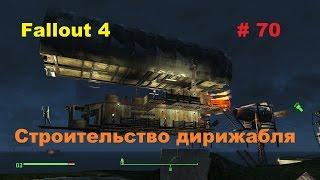 Строительство дирижабля Fallout 4 завидуй Братство стали 70