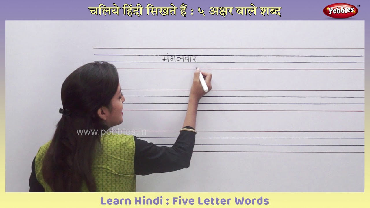 Learn Hindi Five Letter Words   Learn To Write 5 Letter Words in Hindi    Hindi Writing Practice
