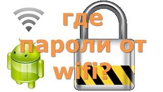 Где хранятся все пароли от сетей wifi в андроид? Способ без программ.Нужен рут.