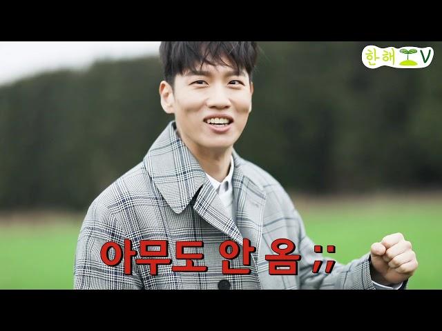 #한해TV EP.3 '나오네 네가' 뮤직비디오 촬영기 2