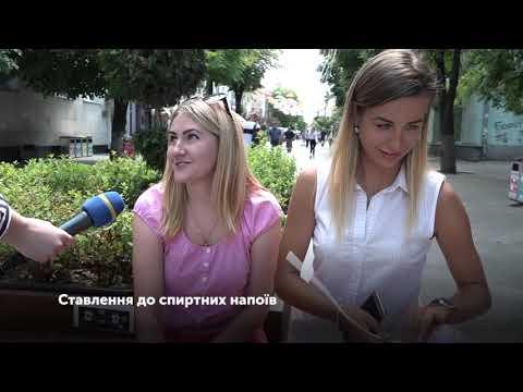 Телеканал UA: Житомир: Ставлення до алкоголю_Опитування житомирян_Ранок на каналі UA: Житомир 14.08.19