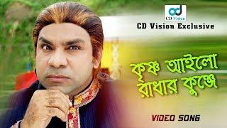 Krishno Aila Radhar Kunje | Misha Sawdagor | Denger Mission Movie Song | Bangla New Song 2017