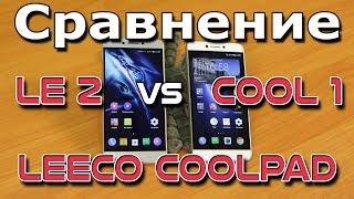 LeEco Le 2 против Coolpad (LeEco) Cool 1 - СРАВНЕНИЕ собратьев, почти близнецы, но всё же