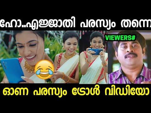 Download ഓപ്പോയുടെ ഓണം ഇജ്ജാതി പരസ്യം  Oppo Onam offer  Troll video malayalam